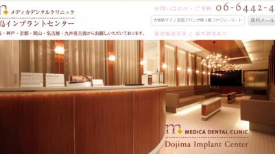 堂島インプラントセンター