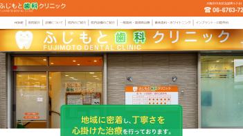 ふじもと歯科