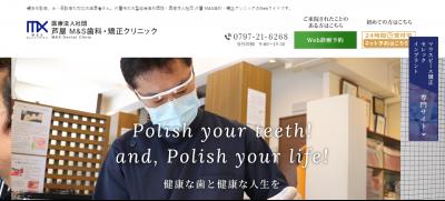 芦屋M&S歯科・矯正クリニック