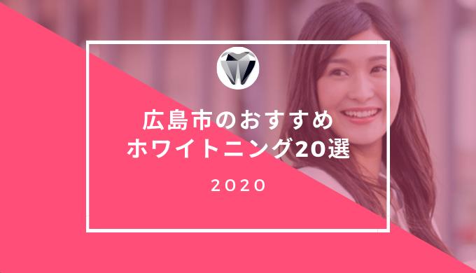 広島市のおすすめホワイトニング20選