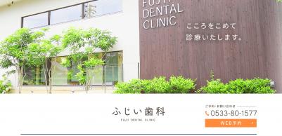 ふじい歯科