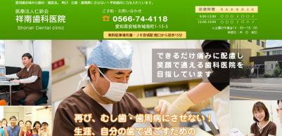 祥南歯科医院