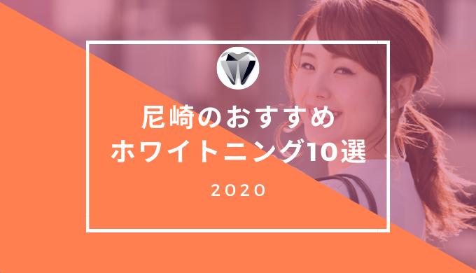 尼崎のおすすめホワイトニング10選