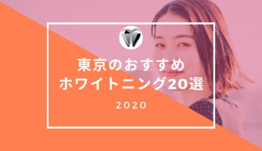 東京のホワイトニング口コミランキング20選【2020年最新版】