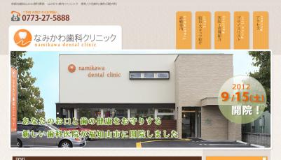なみかわ歯科クリニック