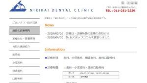 二期会歯科クリニック