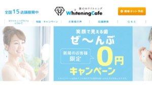 ホワイトニングカフェ
