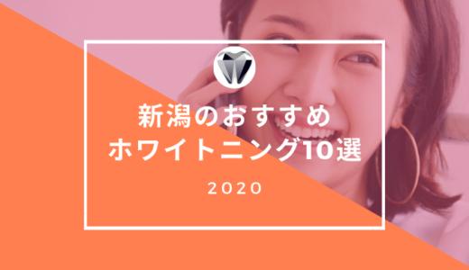 新潟市のおすすめホワイトニング10選【2020年最新版】