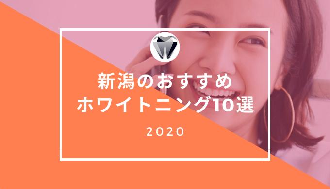 新潟市のおすすめホワイトニング10選