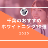千葉のおすすめホワイトニング10選