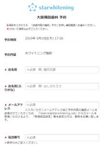 ⑤予約に必要な情報を入力する