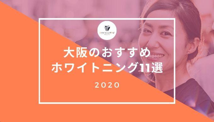 大阪のおすすめホワイトニング11選