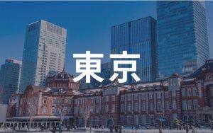 東京のおすすめホワイトニング