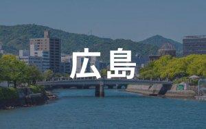 広島のおすすめホワイトニング