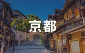 京都のおすすめホワイトニング