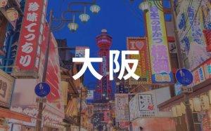 大阪のおすすめホワイトニング