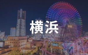 横浜のおすすめホワイトニング