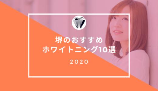 堺のおすすめホワイトニング10選【2020年最新版】